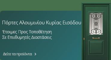 Πόρτες Αλουμινίου Κυρίας Εισόδου