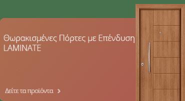 Θωρακισμένες Πόρτες με Επένδυση LAMINATE