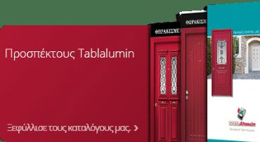 Προσπέκτους Tablalumin